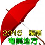 2015 梅雨入り・梅雨明け予想 奄美地方
