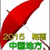 2015 梅雨入り・梅雨明け予想 中国地方