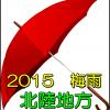 2015 梅雨入り・梅雨明け予想 北陸地方