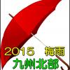 2015 梅雨入り・梅雨明け予想 九州北部地方