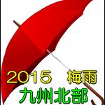 2017 梅雨入り・梅雨明け予想 九州北部地方