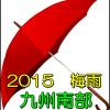2015 梅雨入り・梅雨明け予想 九州南部地方