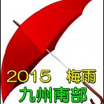 2017 梅雨入り・梅雨明け予想 九州南部地方