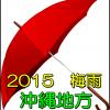 2015 梅雨入り・梅雨明け予想 沖縄地方