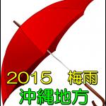 2017 梅雨入り・梅雨明け予想 沖縄地方