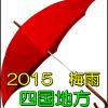 2015 梅雨入り・梅雨明け予想 四国地方