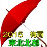 2015 梅雨入り・梅雨明け予想 東北北部地方