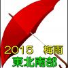 2015 梅雨入り・梅雨明け予想 東北南部地方