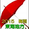 2015 梅雨入り・梅雨明け予想 東海地方